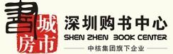 深圳购书中心