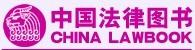中国法律图书