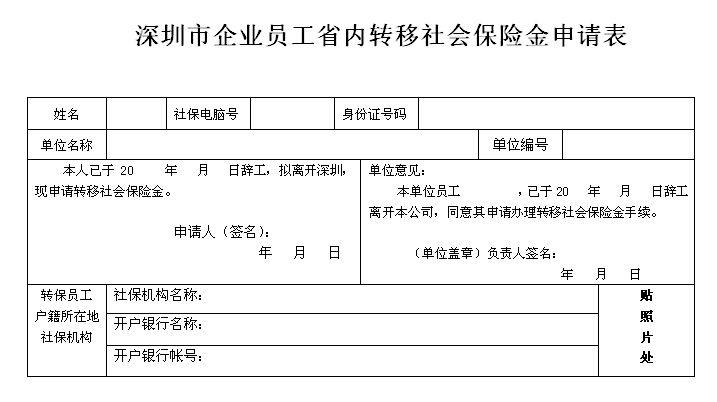 深圳员工省内转移社保申请表
