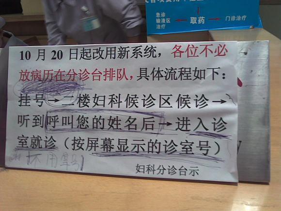 深圳看病指南 深圳市中医院看病指南(组图)    妇科专家名单,出诊时间