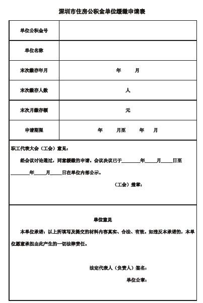 住房公积金单位缓缴申请表-深圳办事易-深圳本地宝