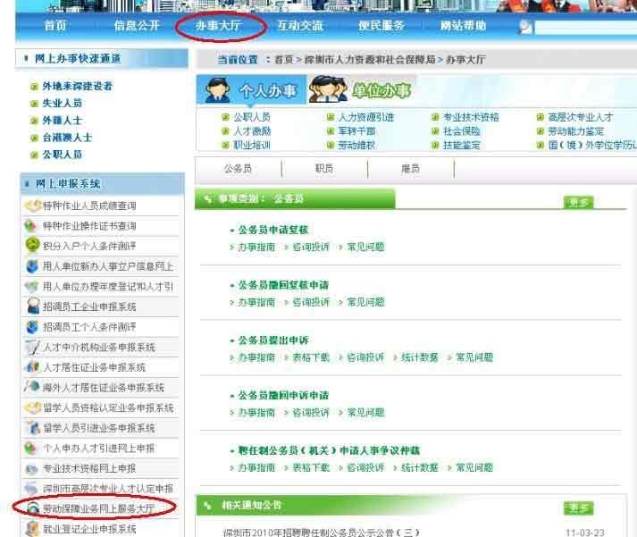 如何通过人保局系统查询社保-深圳办事易-深圳本地宝