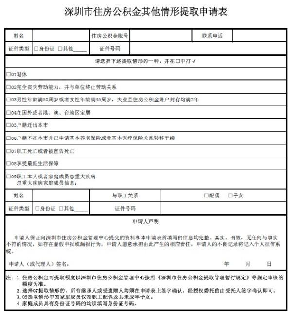 住房公积金补缴申请书范文 律图