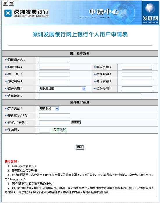 """""""的具体步骤:   1,登录深圳发展银行--""""申请中心"""""""