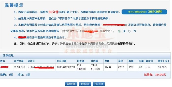 在网上订购的火车票如何取票?是不是可以直接到订票窗口取票?