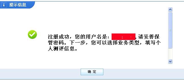 2014年深圳积分入户个人网上测评(图解版)